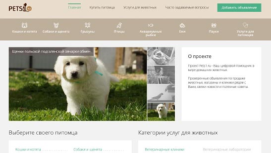 www.pets1.ru